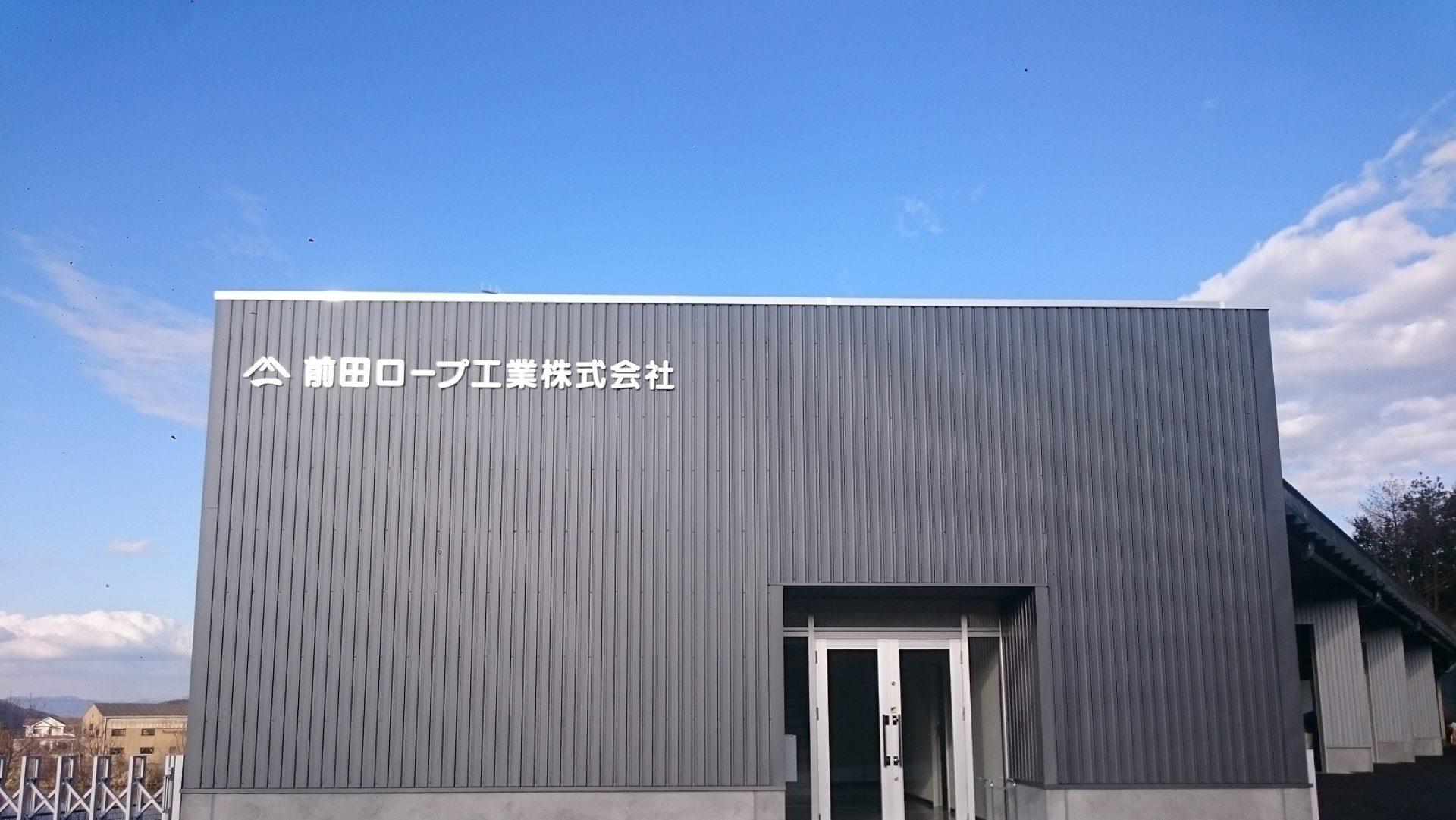 前田ロープ工業株式会社